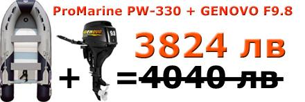 GENOVO -  Ако имате нужда от двигател за вашата лодка Promo_pw330_f9_8